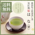 お茶 「はな」 静岡産上級深蒸し茶 メール便送料無料(静岡茶 深むし茶)