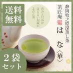 お茶 はな100g×2袋セット【メール便送料無料 静岡茶 健康茶 お茶 深むし茶 掛川茶 いなば園】