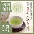 静岡茶 かがやき100g×2袋セット メール便送料無料 (お茶 深むし茶 茶葉)
