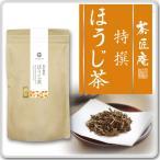 ほうじ茶 「特撰ほうじ茶」 静岡産上級焙じ茶 芳醇焙煎仕立て(雁金 棒茶 白折 煎茶 番茶 )