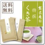特撰 くき茶 100g 2袋セット メール便送料無料 茶匠庵 茎茶 かりがね 棒茶 白折 セール 静岡茶
