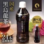 国産 黒烏龍茶ペットボトル 1ケース 送料無料(500ml×24本 高ポリフェノール ウーロン茶)