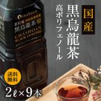 黒烏龍茶 静岡県産 ペットボトル 2リットル 9本 送料無料 2L 高ポリフェノール ウーロン茶
