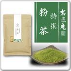 特撰粉茶 200g 送料無料 高級寿司店御用達 高級煎茶から作る特選こな茶