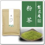 新茶 粉茶 200g 送料無料 お寿司屋さんが使う濃〜い味の 静岡産上級 こな茶