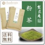 粉茶 200g 2袋セット メール便送料無料 (お寿司屋さんが使う濃〜い味の 静岡産上級 こな茶)