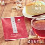 紅茶 お茶 和紅茶 静岡産和紅茶 ティーバッグ 25包 メール便 送料無料 個包装 静岡茶 お礼 お茶 ティー ティーパック 贈物 引越し ポイント消化