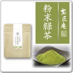 粉末緑茶40g メール便送料無料 パウダー茶 ミル茶 カテキンまるごと 国産 パウダー