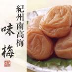 梅干し/紀州・樹上完熟梅 味梅 1kg 送料無料 ( いなば園 うめぼし 香典返し 返礼品 )
