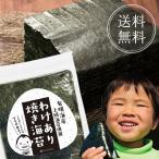 海苔/訳あり 有明産上級焼海苔 40枚 ネコポス便 送料無料(焼きのり おにぎり 葉酸)ワケあり セール