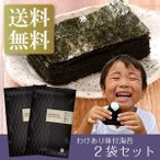 味付け海苔/ 訳あり 有明産上級味付海苔2袋セット  ネコポス便 送料無料(味海苔 味付海苔 葉酸 )
