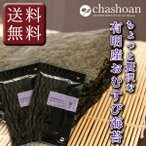 有明産おむすび海苔 2切30枚×2袋セット(メール便送料無料 おむすび 手巻き てまき 焼き海苔 カット)