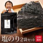 海苔 有明一番摘み 塩海苔 8切160枚 2袋セット メール便 送料無料 塩のり 韓国のり風 味つけ海苔 味海苔 味のり 味付海苔 味付けのり 有明海苔