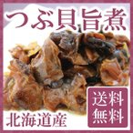 つぶ貝/ 「北海道産 つぶ貝旨煮80g」 メール便送料無料(うま煮 ツブ貝 佃煮 ごはんのおとも ご飯のおかず)