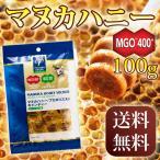 プロポリス&マヌカハニー キャンディ MGO400+ 100g メール便送料無料