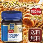 【正規品】<マヌカハニー MGO550+ 250g>送料無料(コサナ ニュージーランド はちみつ)