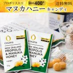 マヌカハニー プロポリス入 キャンディ 81g 2袋セット メール便送料無料