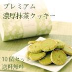 クッキー/ プレミアムクッキー10個セット 送料無料  ( スイーツ お菓子 ギフト 贈り物 大量まとめ買い プチギフト ドルジェ)