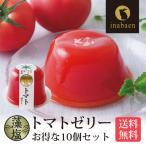 塩トマトゼリー 10個セット 送料無料 ( 藻塩 かけてびっくり 塩トマトゼリー ゼリー とまと トマト スイーツ デザート サプライズ)