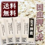 ショッピング国産 押し麦1kg×4袋セット【送料無料 国産大麦 押麦 雑穀 麦ごはん βグルカン 麦飯】