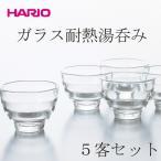 ハリオ HARIO ガラス製耐熱湯呑み5客セット湯のみ5客セットHU-2012(湯呑み 湯飲み ゆのみ 茶碗 ギフト おくりもの 贈り物 プレゼント お礼 香典返し お礼 贈答