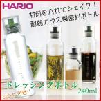 HARIO ハリオ<ドレッシングボトルスリム240ml>グリーン 緑DBS-240G(ドレッシングボトル ドレッシング ボトル オイルボトル スリムボトル スリム キッチン用品