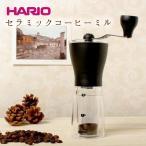 <コーヒーミル・セラミックスリム>MSS-1TB MSS1TB HARIO ハリオ