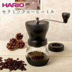 セラミックコーヒーミル・スケルトン MSCS-2B MSCS2B HARIO ハリオ