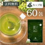 こいうま深蒸し茶 ひも付きティーバッグ カップ用60包セット メール便送料無料(水出し 緑茶 静岡茶 深むし茶 ティーパック)