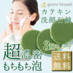 ショッピング石鹸 洗顔石鹸/お茶石けん/超濃密泡のカテキン フェイシャルソープ 3個セット 送料無料 緑茶石鹸 カテキン スキンケア ソープ
