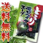 とろりモロヘイヤスープ2袋セット  ネコポス便 送料無料(ねばねば 健康成分)
