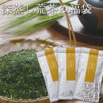 お茶/深蒸し茶/訳あり 「お茶の1000円福袋」 メール便送料無料 (緑茶 静岡茶 茶葉 深むし茶 日本茶)