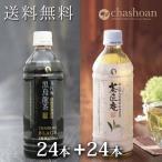 ショッピングペットボトル 国産黒烏龍茶&プレミアム緑茶ペットボトルセット 送料無料 500ml×48本 お茶