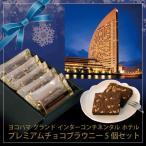 チョコレートブラウニー ヨコハマ グランド インターコンチネンタル ホテル 5個セット