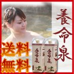 養命泉900g×2個セット 送料無料 ヤングビーナス 無香料 900g徳用 E-20Z( 薬用入浴剤 温泉)