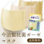 抗菌ガーゼマスク 1枚 銀イオン イエロー ピンク メール便送料無料 オーガニックコットン二重ガーゼ 綿100% 今治製 洗濯可能 日本製 布マスク