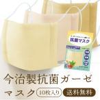 抗菌ガーゼマスク 10枚セット 銀イオン イエロー ピンク メール便送料無料 オーガニックコットン二重ガーゼ 綿100% 今治製 洗濯可能 日本製 布マスク