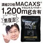 「賞味期限2020年8月 マカ プレミアム マカ MACA マカックス メール便 送料無料 シトルリン citrulline 亜鉛 zinc ※精力剤ではなくサプリ」の画像