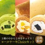 ロールケーキ 3種から選べるロールケーキ2本セット送料無料
