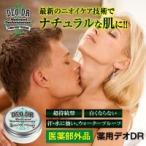 【100円OFFクーポン配布中】 デオDR 30g (医薬部外品)  (デオドラントクリーム)