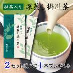 緑茶 お茶 茶葉 抹茶入り深蒸し茶2本セット 100g×2本  2セットで1本 サービス