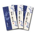 高級 煎茶 深蒸し掛川茶 100g袋入×3本セット 緑茶 茶葉 静岡茶 深むし茶