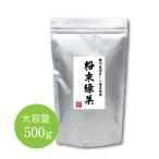 緑茶 粉末 業務用 粉末玄米茶 大容量 500g入 お得 粉末茶 送料無料