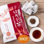 お徳用 ほうじ茶 ティーバッグ  大容量100個入り  (2.5g×100包)  送料無料 焙じ茶 お茶 静岡茶 掛川茶 ティーパック 業務用  まかない茶