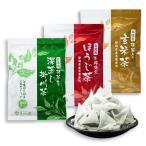 お徳用シリーズ 緑茶・ほうじ茶・玄米茶 3袋セット大容量 ティーバッグ 2.5g×100包×各1パック