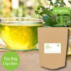 オーガニック 柚子緑茶 2.5g×35包入 糸付き ティーバッグ 有機 メール便送料無料