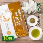 玄米茶 ティーバッグ お徳用 抹茶入玄米茶ティーパック 2.5g×100包入×10パックセット 緑茶 掛川茶 お茶 静岡茶 送料無料 業務用 水出し茶 日本茶 煎茶