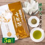 玄米茶 ティーバッグ お徳用 抹茶入玄米茶ティーパック 2.5g×100包入×5パックセット 緑茶 掛川茶 お茶 静岡茶 送料無料 業務用 水出し茶 日本茶 煎茶