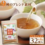 健康茶 はと麦茶 恵み健茶 8g×32包入 ノンカフェイン ハトムギ茶 ブレンド茶 美容 お茶 カフェインレス ダイエット