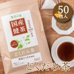 新発売 国産 どくだみ茶 3g×50包入 ティーバッグ ノンカフェイン ドクダミ茶 送料無料 無添加 健康茶 ドクダミ ティーパック